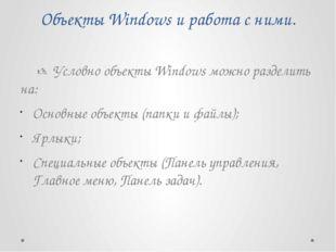 Объекты Windows и работа с ними. Условно объекты Windows можно разделить н