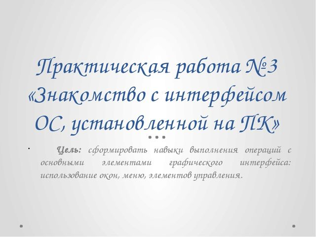 Практическая работа № 3 «Знакомство с интерфейсом ОС, установленной на ПК» Ц...