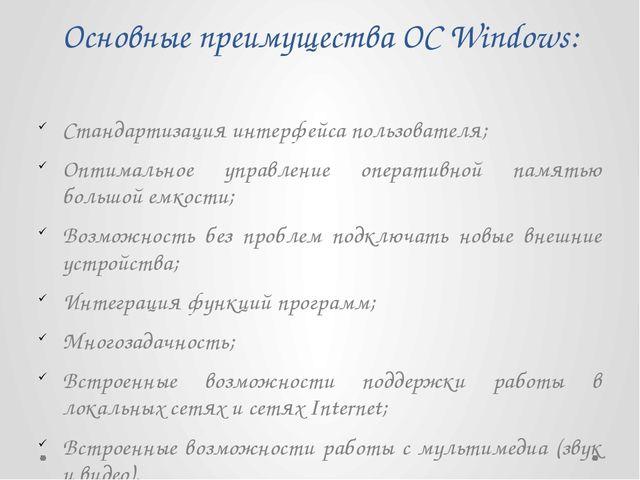 Основные преимущества ОС Windows: Стандартизация интерфейса пользователя; Опт...