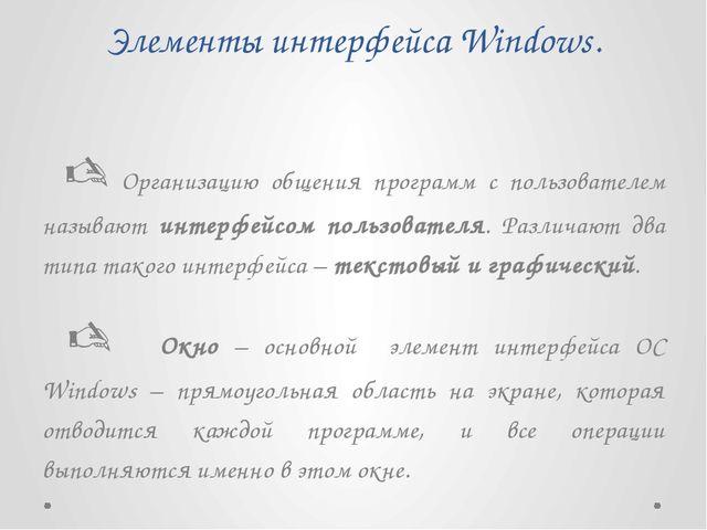 Элементы интерфейса Windows.  Организацию общения программ с пользователем н...