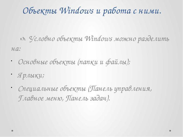 Объекты Windows и работа с ними. Условно объекты Windows можно разделить н...