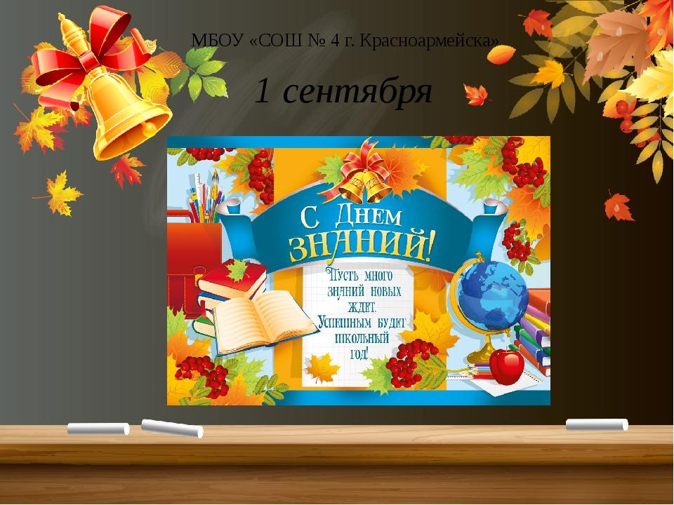 1 сентября МБОУ «СОШ № 4 г. Красноармейска»