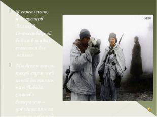 К сожалению, участников Великой Отечественной войны в живых остается все мен