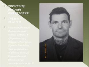 ТАРАСЕНКО МИХАИЛ ФИЛИППОВИЧ 7.01.1922 – 23.04.1990 Участник Великой Отечеств
