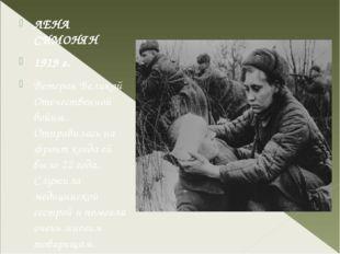 ЛЕНА СИМОНЯН 1919 г. Ветеран Великой Отечественной войны. Отправилась на фро