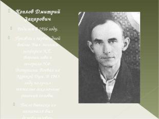 Козлов Дмитрий Захарович Родился в 1916 году. Призван с первых дней войны. Б