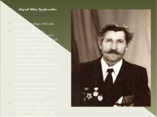 Фирсов Иван Трофимович Родился 17 января 1922 года. В 1942 году закончил арт
