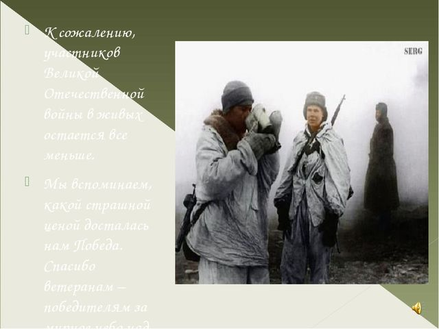 К сожалению, участников Великой Отечественной войны в живых остается все мен...