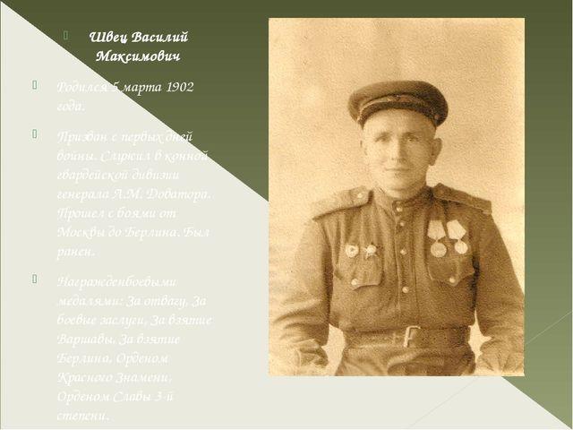 Швец Василий Максимович Родился 5 марта 1902 года. Призван с первых дней вой...