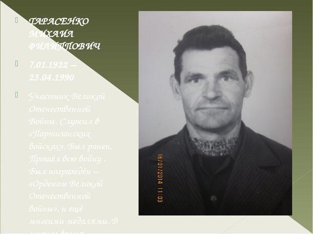 ТАРАСЕНКО МИХАИЛ ФИЛИППОВИЧ 7.01.1922 – 23.04.1990 Участник Великой Отечеств...