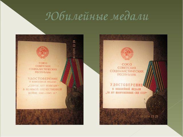 Юбилейные медали