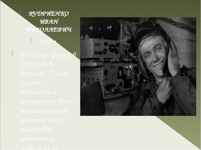 КУДРИЕНКО ИВАН НИКОЛАЕВИЧ 1925 г. Пошёл на фронт в 1943 году в возрасте 17 л...
