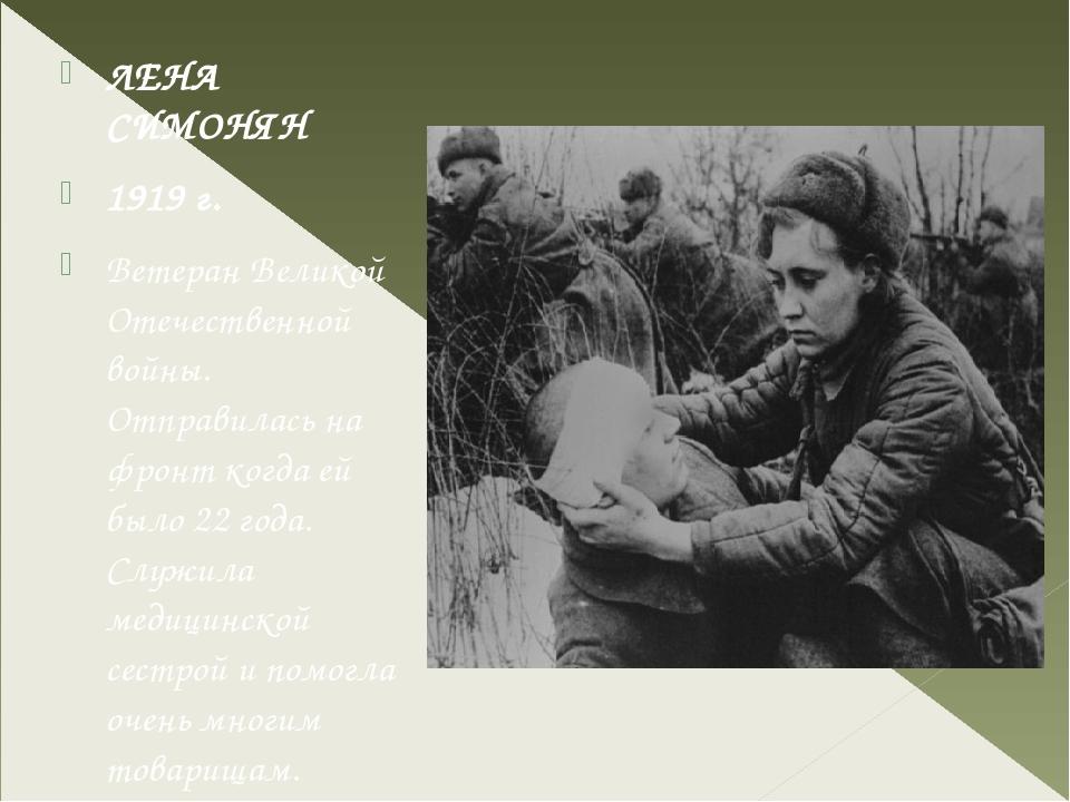 ЛЕНА СИМОНЯН 1919 г. Ветеран Великой Отечественной войны. Отправилась на фро...
