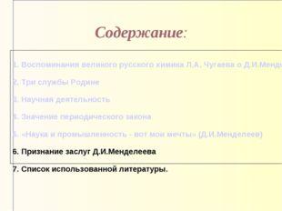 Содержание: 1. Воспоминания великого русского химика Л.А. Чугаева о Д.И.Менде