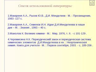 Список использованной литературы: 1.Макареня А.А., Рысев Ю.В., Д.И. Менделеев