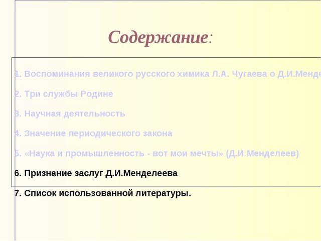 Содержание: 1. Воспоминания великого русского химика Л.А. Чугаева о Д.И.Менде...