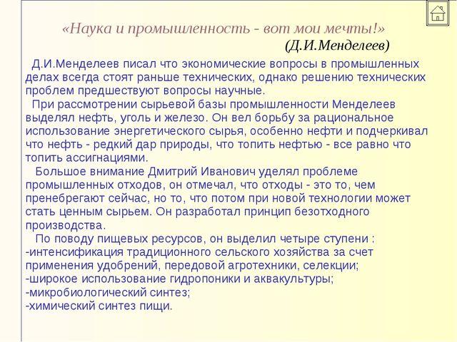 «Наука и промышленность - вот мои мечты!» (Д.И.Менделеев) Д.И.Менделеев писал...