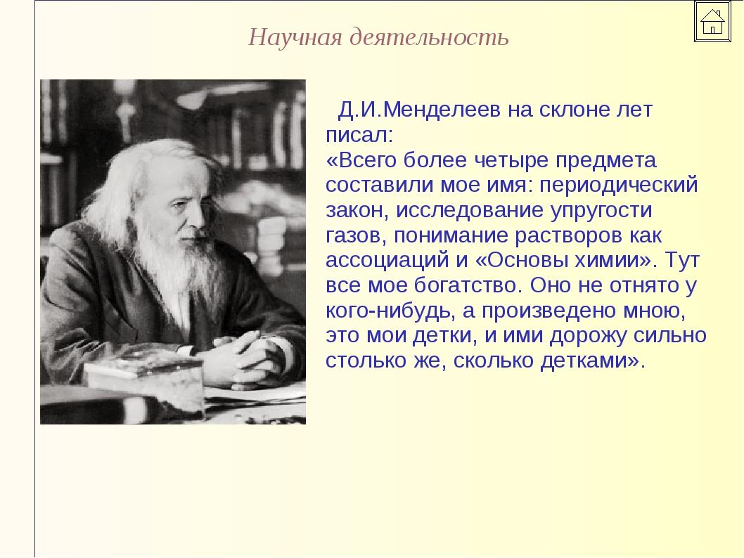 Научная деятельность Д.И.Менделеев на склоне лет писал: «Всего более четыре п...