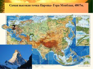 Самая высокая точка Европы- Гора Монблан, 4807м. 2
