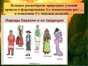 Большое разнообразие природных условий привело к формированию 3-х человечески