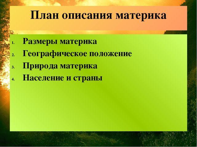 План описания материка Размеры материка Географическое положение Природа мате...