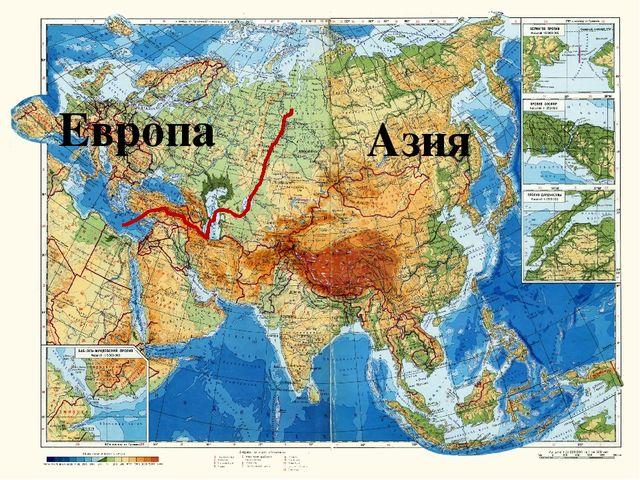 Европа Азия