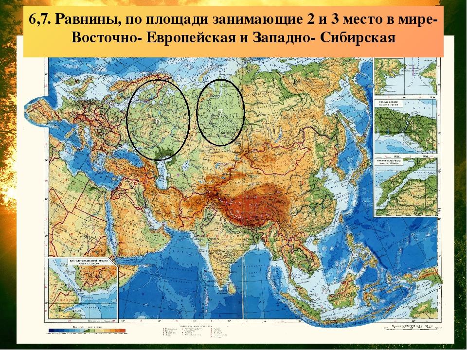 6,7. Равнины, по площади занимающие 2 и 3 место в мире- Восточно- Европейска...