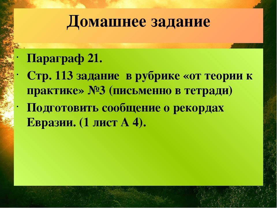 Домашнее задание Параграф 21. Стр. 113 задание в рубрике «от теории к практик...