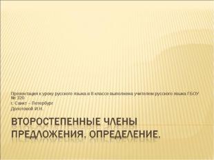 Презентация к уроку русского языка в 8 классе выполнена учителем русского язы