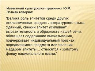"""Известный культуролог-пушкинист Ю.М. Лотман говорил: """"Велика роль эпитетов ср"""