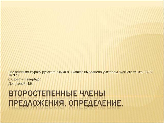 Презентация к уроку русского языка в 8 классе выполнена учителем русского язы...