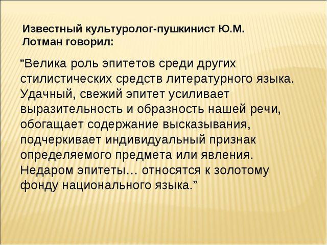 """Известный культуролог-пушкинист Ю.М. Лотман говорил: """"Велика роль эпитетов ср..."""