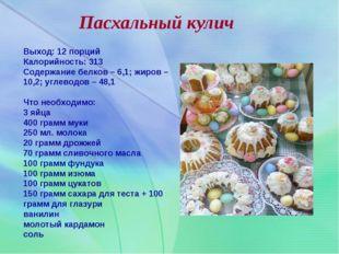 Пасхальный кулич Выход: 12 порций Калорийность: 313 Содержание белков – 6,1;