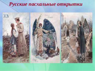 Русские пасхальные открытки