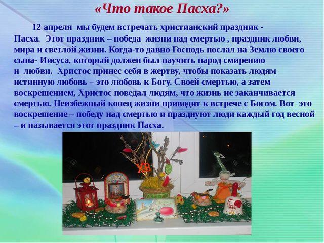 «Что такое Пасха?» 12 апрелямы будем встречать христианский праздник - Па...