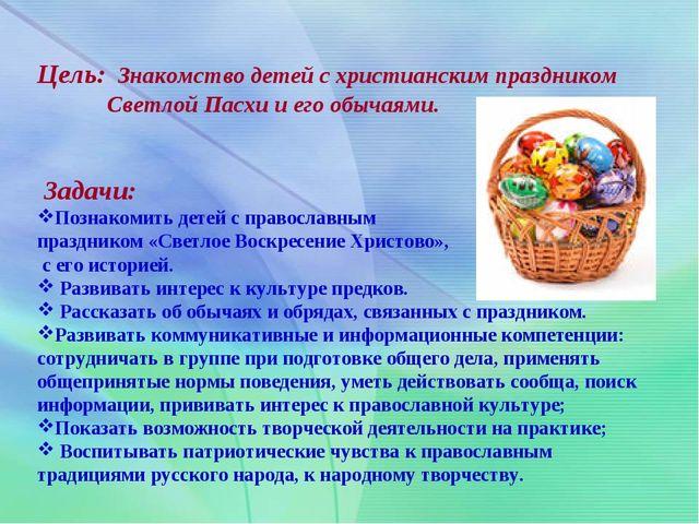 Цель: Знакомство детей с христианским праздником Светлой Пасхи и его обыч...