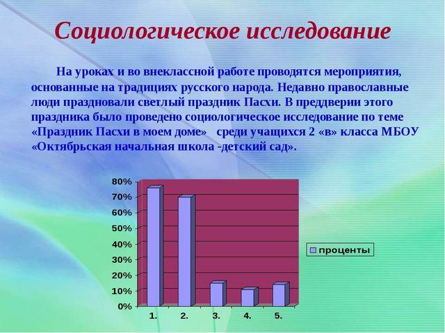 Социологическое исследование На уроках и во внеклассной работе проводятся м...