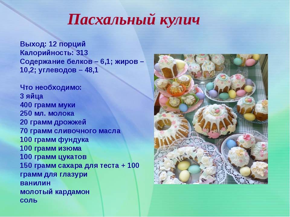 Пасхальный кулич Выход: 12 порций Калорийность: 313 Содержание белков – 6,1;...