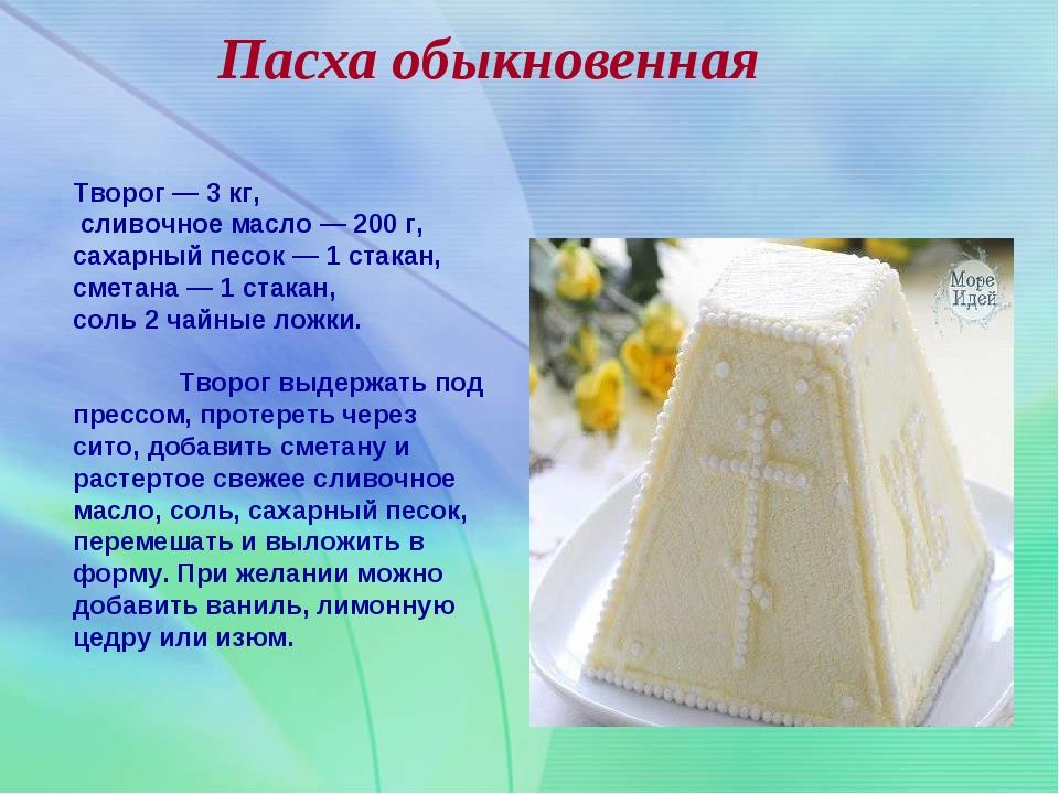 Пасха обыкновенная Творог — 3 кг, сливочное масло — 200 г, сахарный песок — 1...