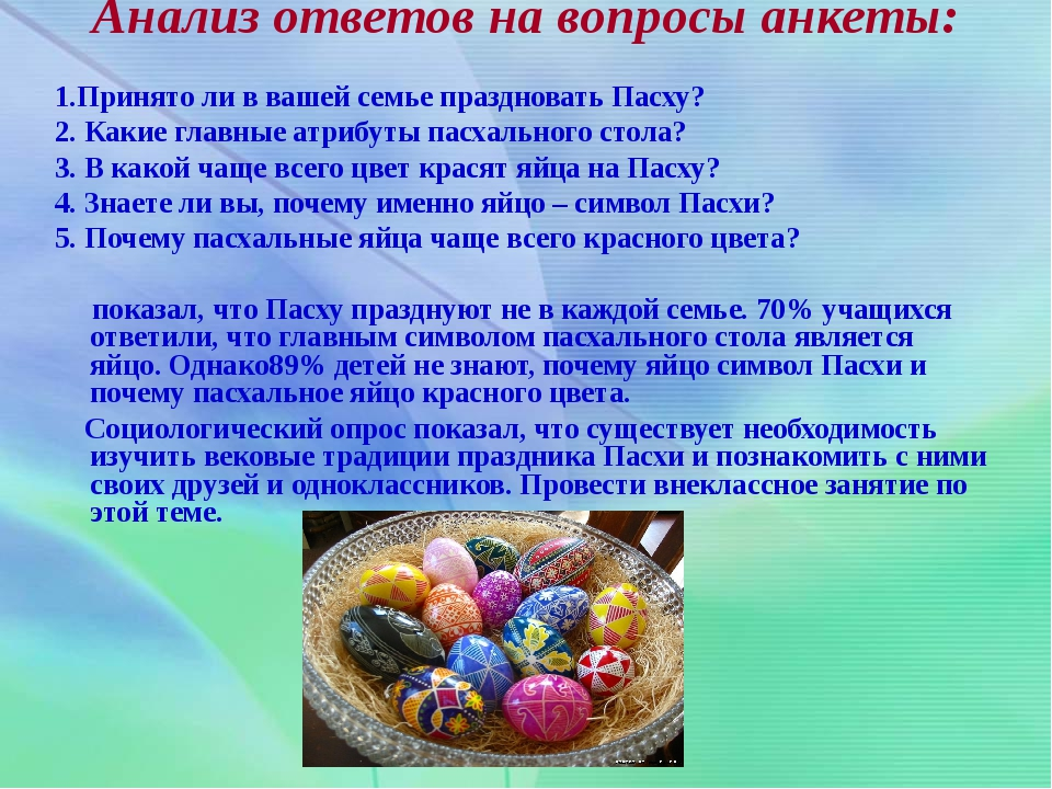 Анализ ответов на вопросы анкеты: 1.Принято ли в вашей семье праздновать Пасх...