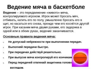 Ведение мяча в баскетболе Ведение – это передвижение «живого» мяча, контролир