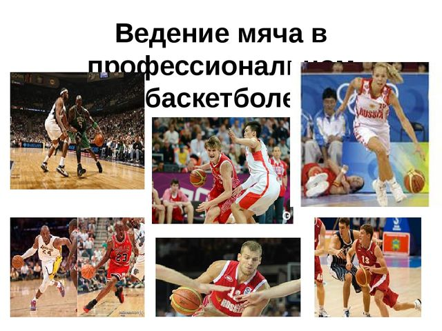 Ведение мяча в профессиональном баскетболе