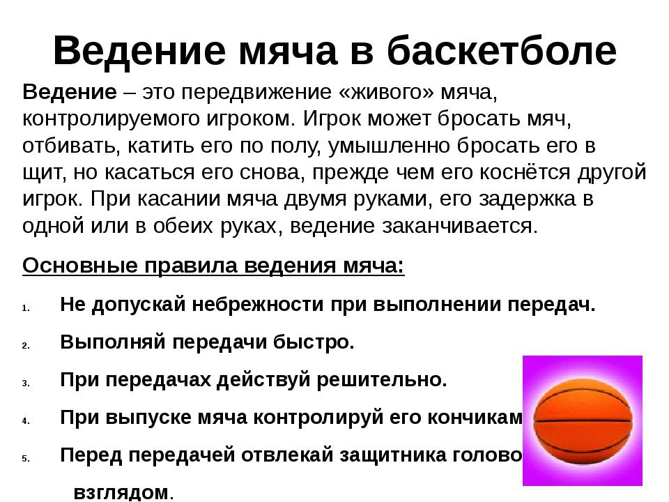 Ведение мяча в баскетболе Ведение – это передвижение «живого» мяча, контролир...