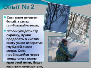 Опыт № 2 Снег имеет не чисто-белый, а слегка голубоватый оттенок, Чтобы увиде