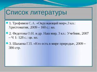 Список литературы 1. Трофимов С.А. «Окружающий мир»,3 кл.: Хрестоматия, 2009