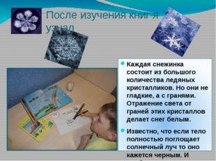 После изучения книг я узнал Каждая снежинка состоит из большого количества ле