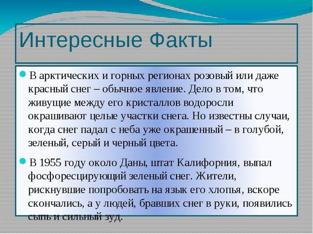 Интересные Факты В арктических и горных регионах розовый или даже красный сне...