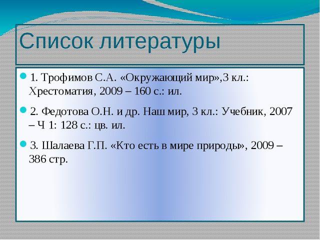 Список литературы 1. Трофимов С.А. «Окружающий мир»,3 кл.: Хрестоматия, 2009...