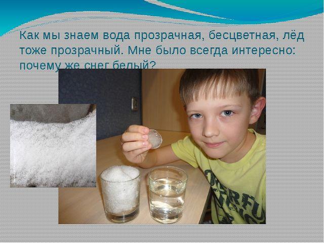Как мы знаем вода прозрачная, бесцветная, лёд тоже прозрачный. Мне было всегд...