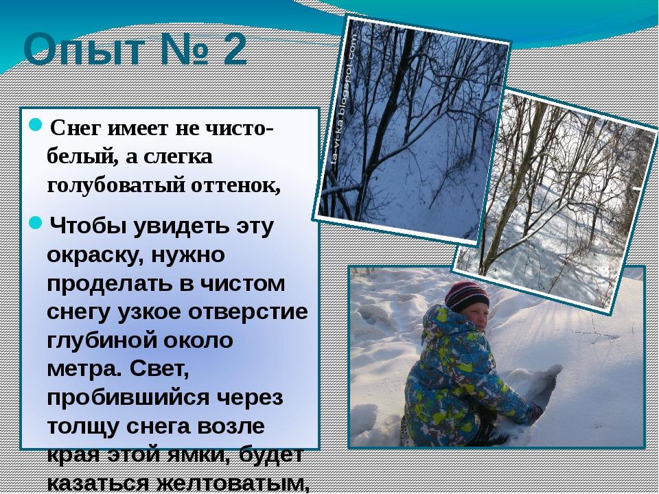Опыт № 2 Снег имеет не чисто-белый, а слегка голубоватый оттенок, Чтобы увиде...